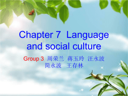 第3组Language and culture