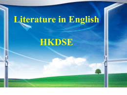 S4 Literature in English (introduction to literature)