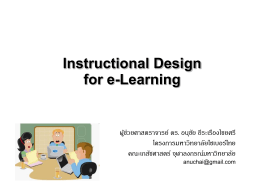Instructional Design for e-Learning - Red5 Test Page