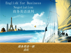 English for Business Negotiation 商务英语谈判