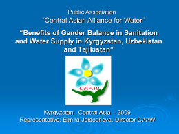 "Public Association ""Central Asian Alliance for Water"""
