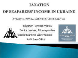 Some aspects of the taxation of Ukrainian seafarers