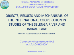 Objects, results and mechanisms of the international cooperation in