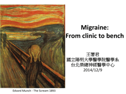 Migraine: from clinic to bench - NYMU BML