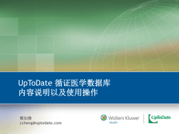 What is UpToDate?