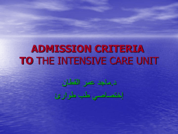 admission criteria to the intensive care unit