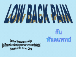 cancer and low back pain