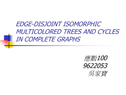 edge-disjoint isomorphic multicolored trees and cycles in complete