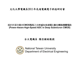Power-Aware High-Speed ADC in Deep Submicron