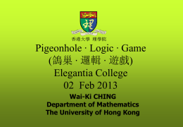 What is a Game? - The University of Hong Kong