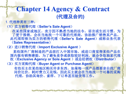Chapter 14 Agent