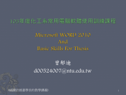 Software Training_Microsoft Word (2014)