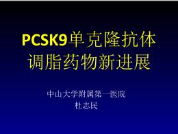 PCSK9与PCSK9单克隆抗体调脂临床研究进展
