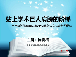 利用Web of Science(SSCI/A&HCI)进行科研选题与