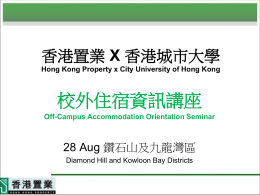 的平均呎租走勢 - City University of Hong Kong