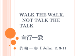 Walk the Walk, Not Talk the Talk