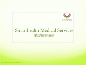 Smarthealth