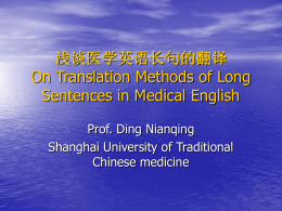 浅谈医学英语长句的翻译 On Translation Methods of Long Sentences