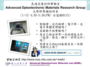 Advanced Optoelectronic Materials Laboratory (AOML)