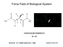 Force Field of Biological System