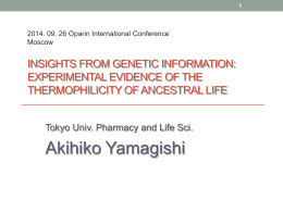 R - international conference «the problem of the origin of life