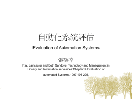 自動化系統評估Evaluation of Automation Systems