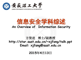 信息安全概述(An Overview of Information Security)
