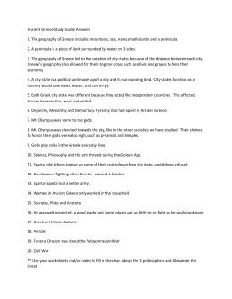school curriculum in greece essay