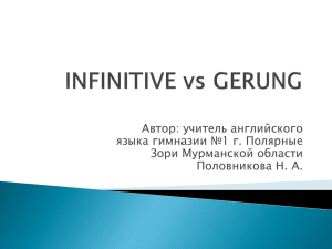 INFINITIVE vs GERUNG