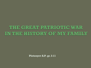 THE GREAT PATRIOTIC WAR IN THE HISTORY OF MY FAMILY