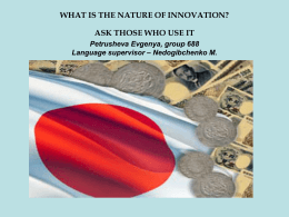 WHAT IS THE NATURE OF INNOVATION? ASK THOSE WHO USE