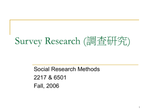 Survey Research (調查研究)