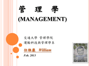 Ch.1 Foundations of Management and Organizations