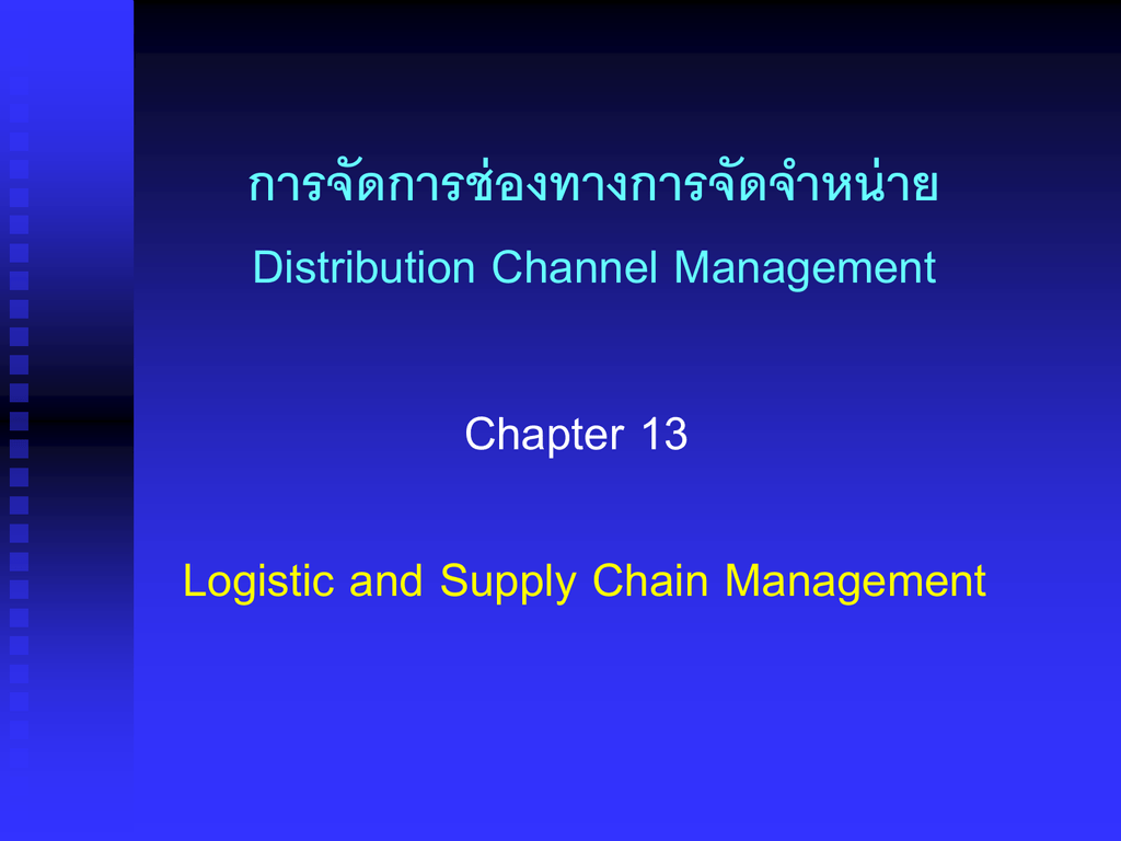 Points of Discussion Logistics and Supply Chain Management