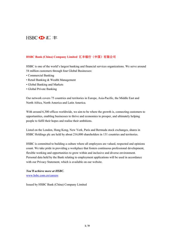 HSBC Bank (China) Company Limited 汇丰银行(中国)有限公司
