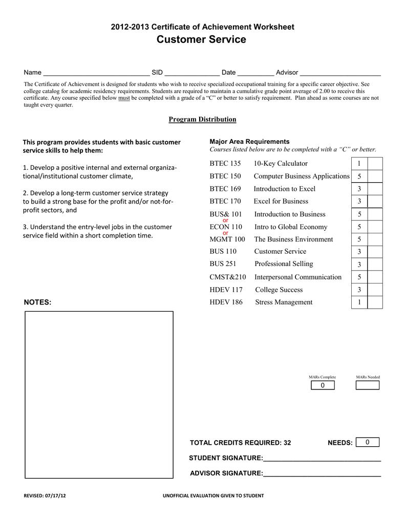 Customer Service 2012-2013 Certificate of Achievement Worksheet