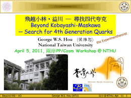 飛越小林‧益川 ─ 尋找四代夸克 Beyond Kobayashi-Maskawa ─ Search for 4th Generation Quarks 兩岸
