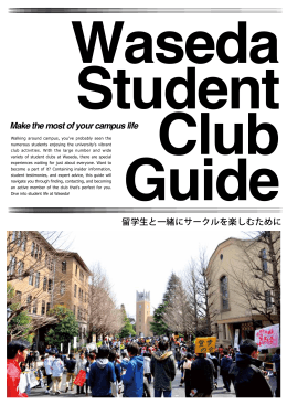 Waseda Student Club Guide