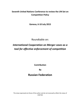 International Cooperation on Merger cases as a