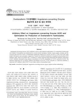 Ovotransferrin 가수분해물의 Angiotensin-converting Enzyme 활성억제 효과 및 생산 최적화