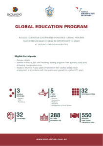 GLOBAL EDUCATION PROGRAM