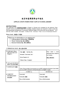 教育部臺灣獎學金申請表 APPLICATION FORM FOR TAIWAN SCHOLARSHIP INSTRUCTIONS: