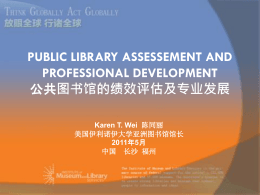 PUBLIC LIBRARY ASSESSEMENT AND PROFESSIONAL DEVELOPMENT 图书馆的绩效评估及专业发展 Karen T. Wei