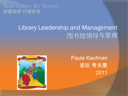 Library Leadership and Management 图书馆领导与管理 Paula Kaufman 波拉 考夫曼