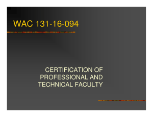 WAC 131-16-094 CERTIFICATION OF PROFESSIONAL AND TECHNICAL FACULTY