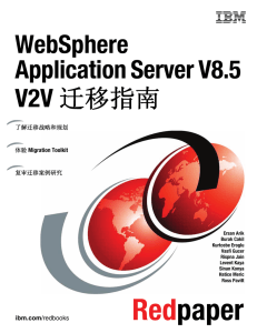 WebSphere Application Server V8.5 V2V Front cover