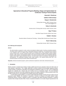 Approaches to Educational Programs Modeling, Design and Implementation for