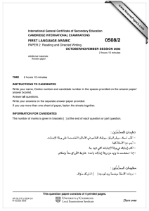 0508/2 FIRST LANGUAGE ARABIC PAPER 2  Reading and Directed Writing www.XtremePapers.com
