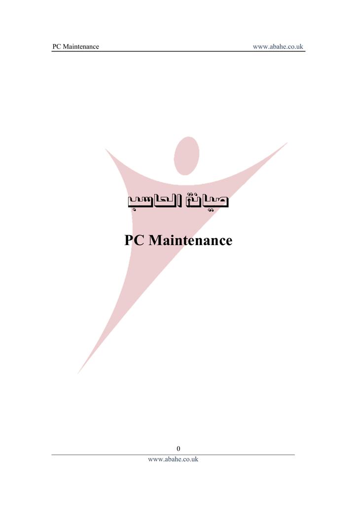 4fa117067 PC Maintenance ﺐﺳﺎﳊﺍ ﺔﻧﺎﻴﺻ 0
