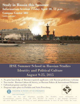 Study in Russia this Summer HSE Summer School in Russian Studies
